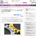 日経BP社 ITproマーケティングの連載が開始しました。